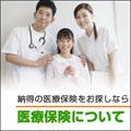 医療保険について